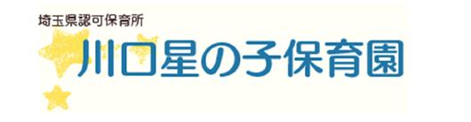 埼玉県認可保育所 川口星の子保育園